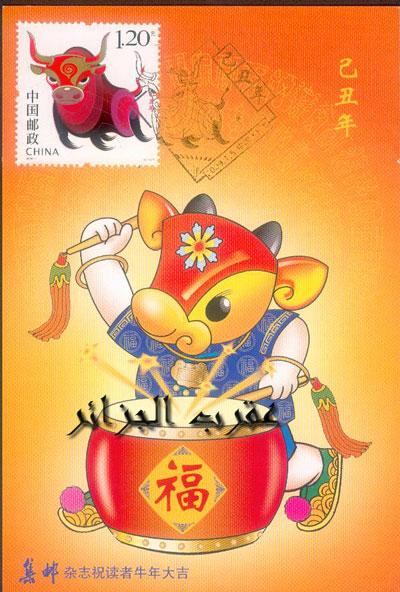 Années Lunaires Chinoises Toro2