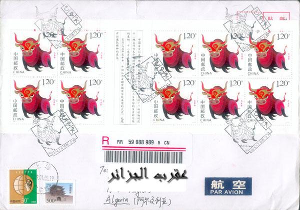 Années Lunaires Chinoises Toro3