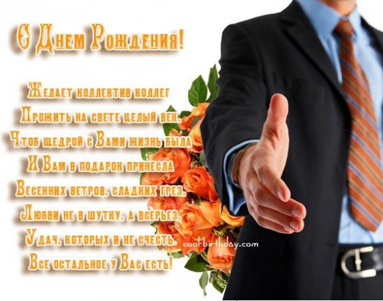 Поздравляем С ДНЕМ РОЖДЕНИЯ kand 976227