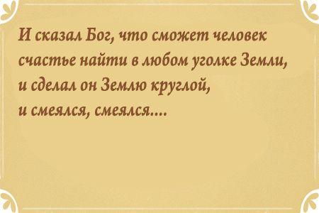АНЕКДОТЫ!!! - Страница 5 1455809678_anekdoty_2