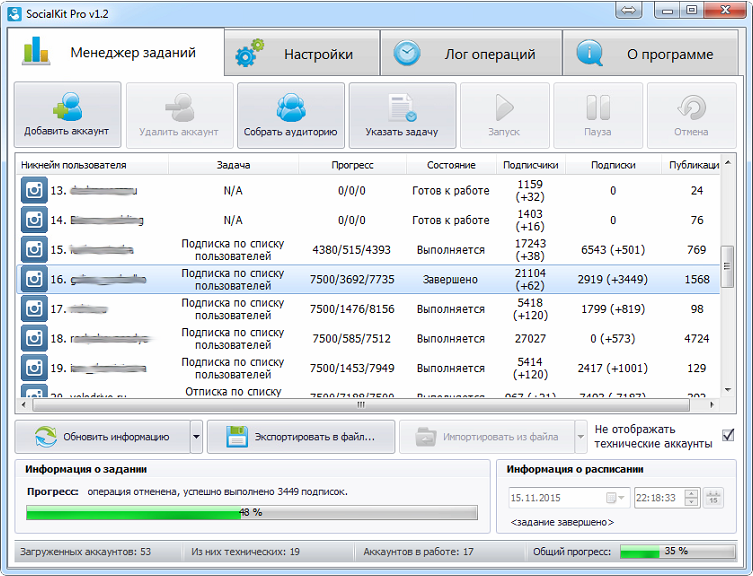 Socialkit.ru - программа для продвижения и накрутки в Инстаграм 4