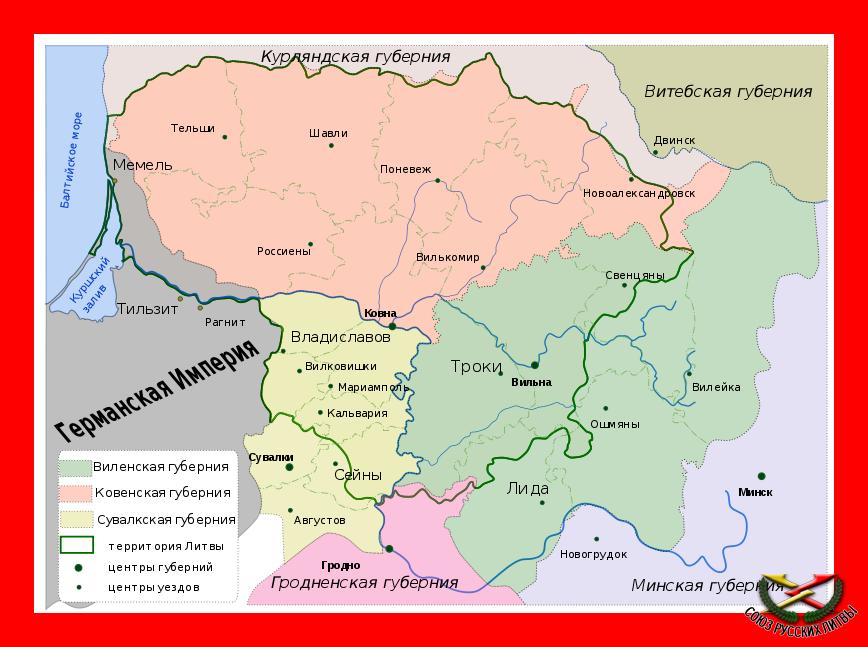 """Литва которую """"потеряли"""" - Страница 2 1300221168_8"""