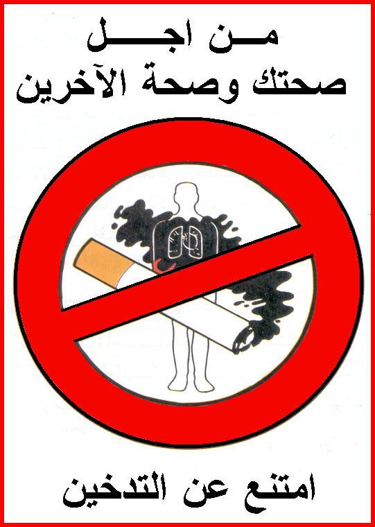 صور معبرة لمخاطر التدخين Ss