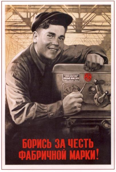 Posters soviétiques 0598