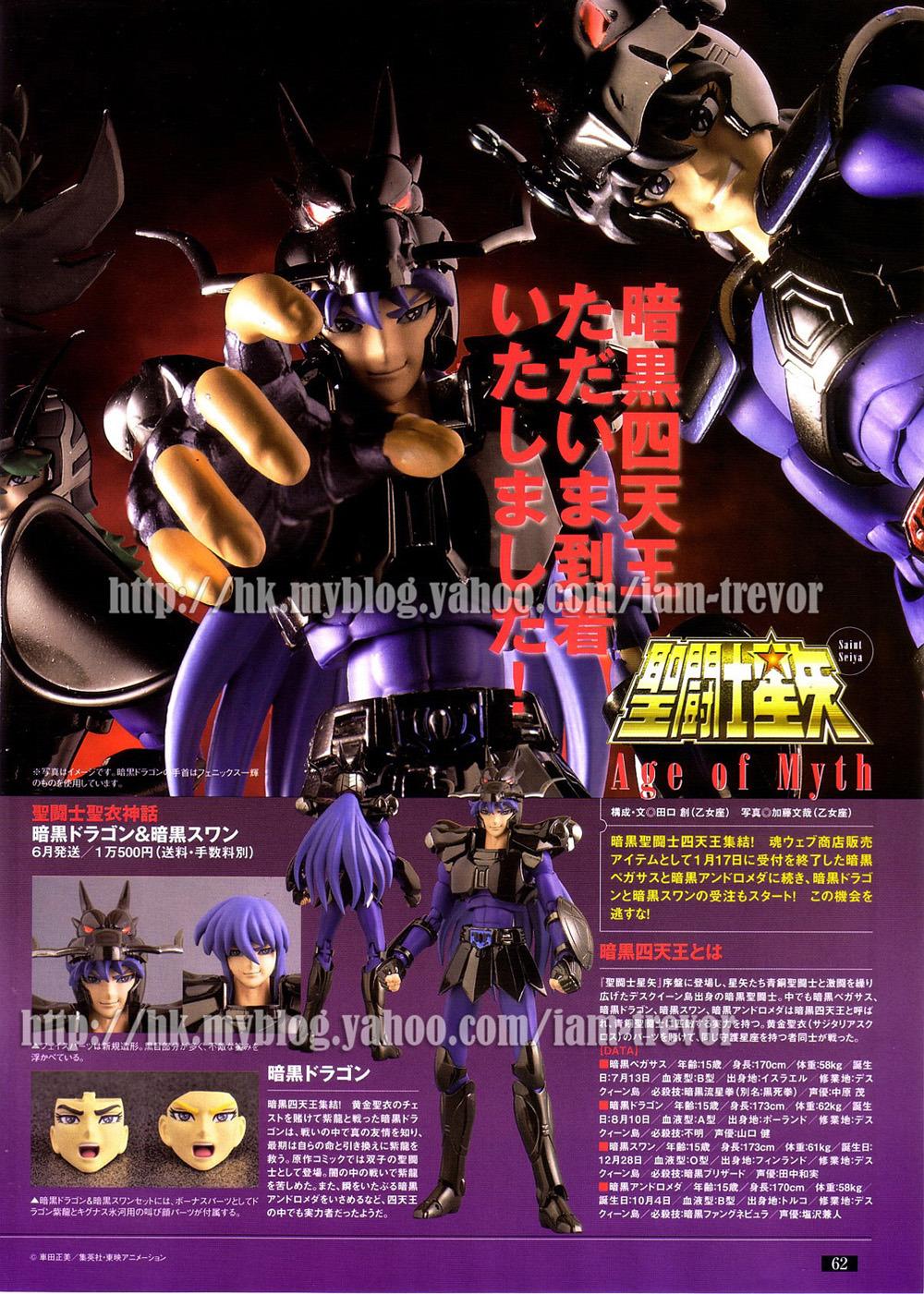 02 - Dragon Noir FigureO-01
