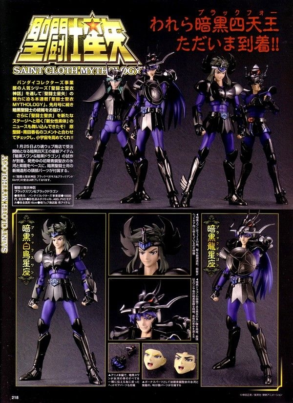 02 - Dragon Noir HobbyJapan-01