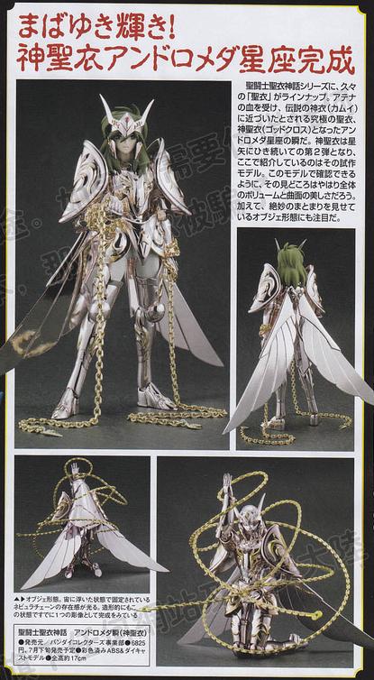 04 - Shun d'Andromède God Cloth HobbyJapan-01