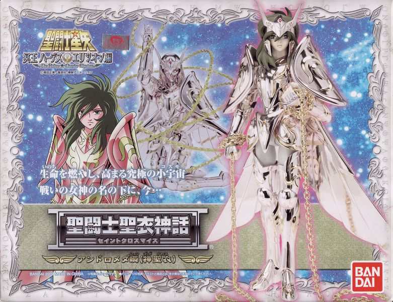 04 - Shun d'Andromède God Cloth Recto