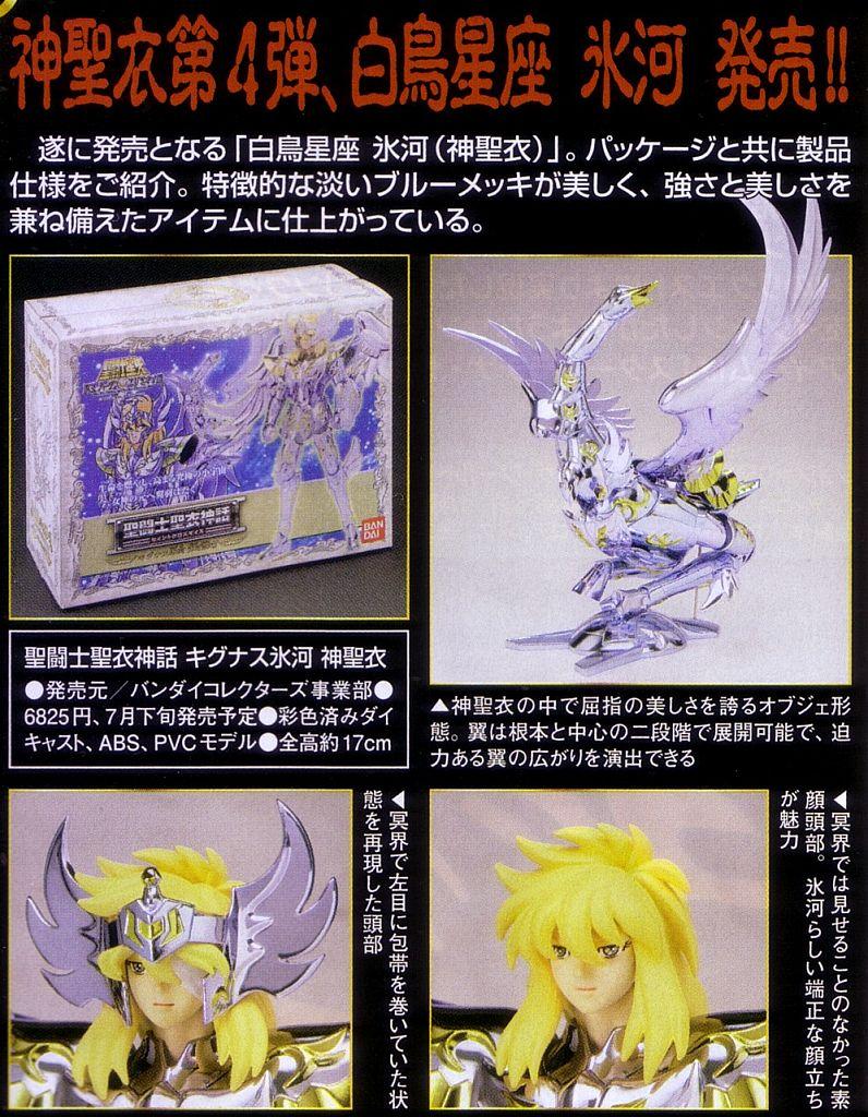 03 - Hyoga du Cygne God Cloth HobbyJapan-04