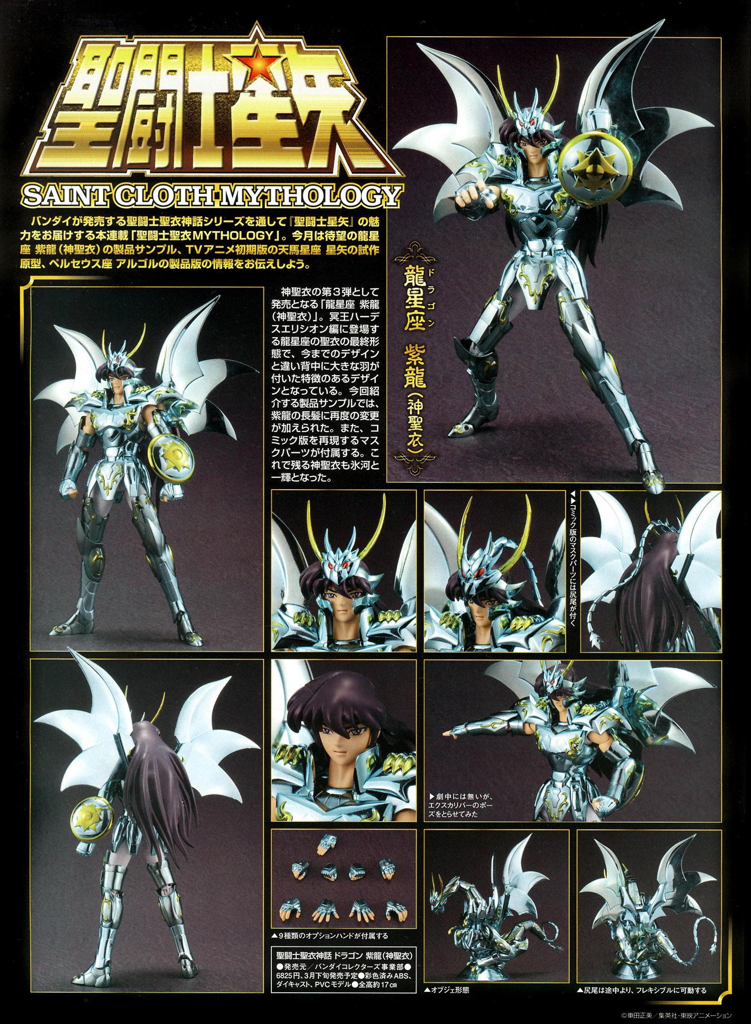 02 - Shiryu du Dragon God Cloth HobbyJapan-03