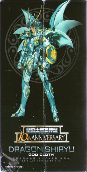 08 - Shiryu du Dragon God Cloth - 10th Anniversary Cote1