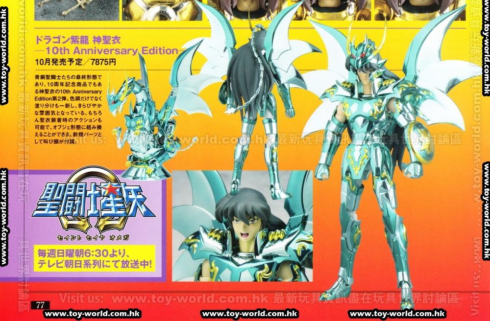 08 - Shiryu du Dragon God Cloth - 10th Anniversary FigureO-01