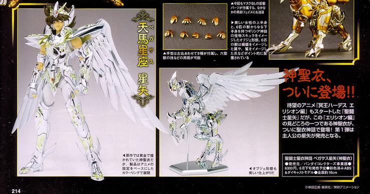 01 - Seiya de Pégase God Cloth HobbyJapan-01