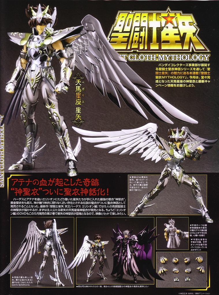 01 - Seiya de Pégase God Cloth HobbyJapan-02