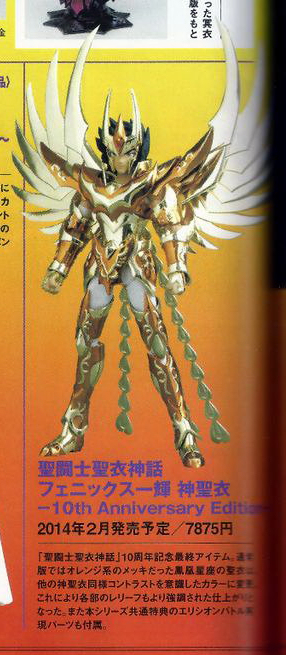 11 - Ikki du Phoenix God Cloth - 10th Anniversary FigureO-01