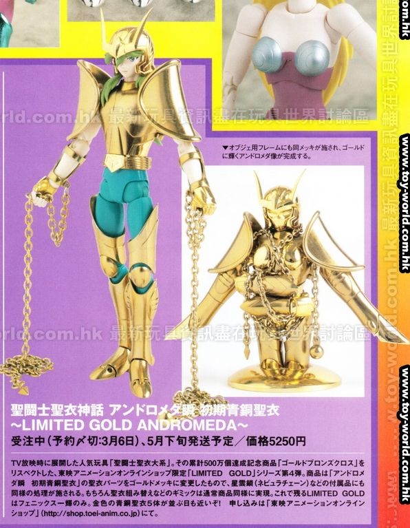 15 - Shun d'Andromède - Limited Gold Version FigureO-01