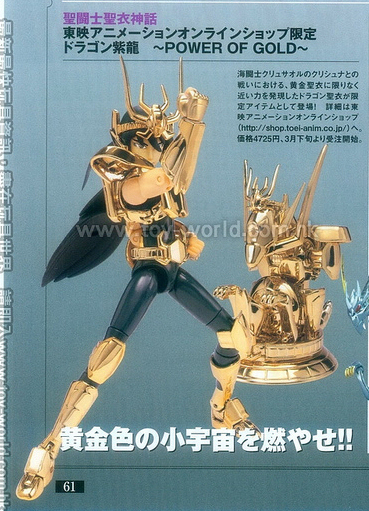 09 - Shiryu du Dragon V2 Power of Gold FigureO-01