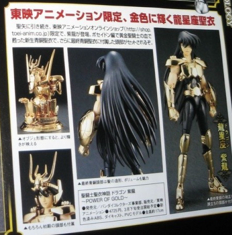 09 - Shiryu du Dragon V2 Power of Gold HobbyJapan-01