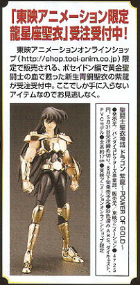 09 - Shiryu du Dragon V2 Power of Gold HobbyJapan-02