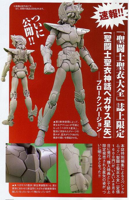 07 - Seiya de Pégase Battle Damaged FigureO-01