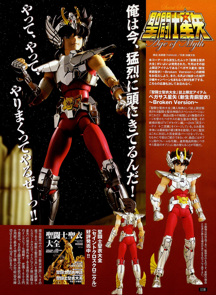 07 - Seiya de Pégase Battle Damaged FigureO-02