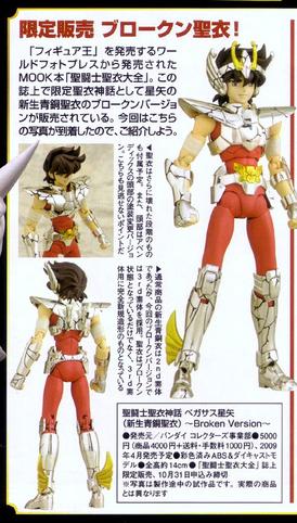 07 - Seiya de Pégase Battle Damaged HobbyJapan-01