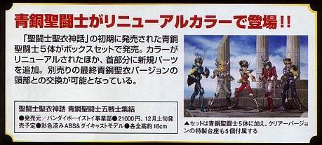 06  - Coffret Bronze Saints V2 Réédition HobbyJapan-01