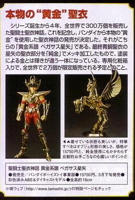 06 - Seiya de Pégase V3 Gold HobbyJapan-01