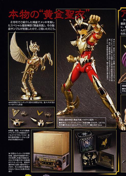06 - Seiya de Pégase V3 Gold HobbyJapan-02