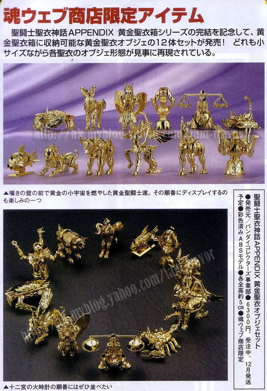 Appendix Gold Cloths Objects HobbyJapan-01