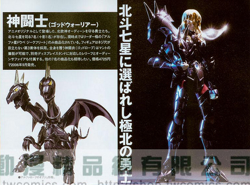 08 - Siegfried de Dubhe, God Warrior d'Alpha FigureO-04