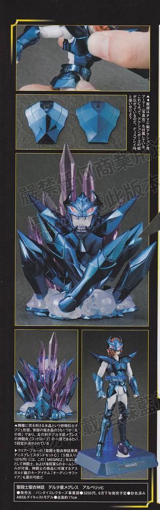 05 - Alberic de Megrez, God Warrior de Delta HobbyJapan-03