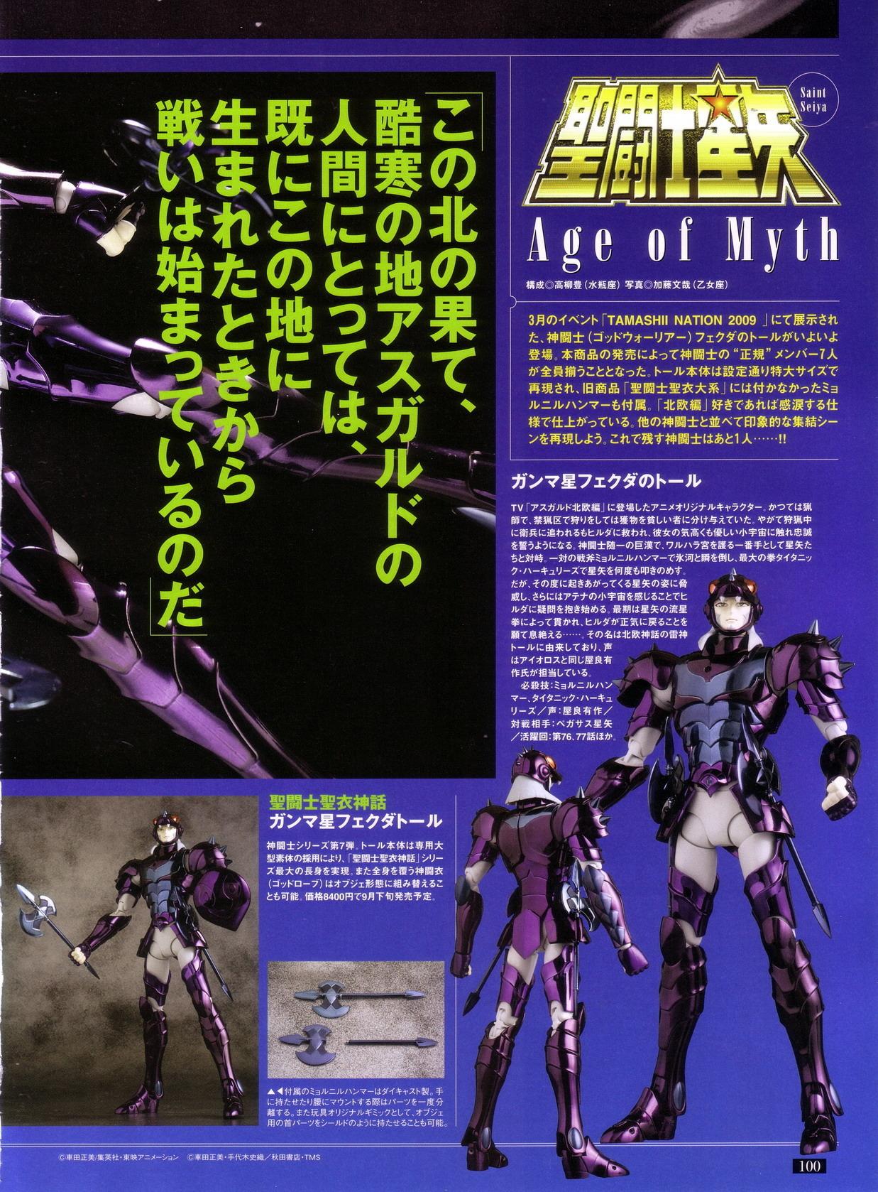 01 - Thor de Phecda, God Warrior d'Alpha FigureO-01
