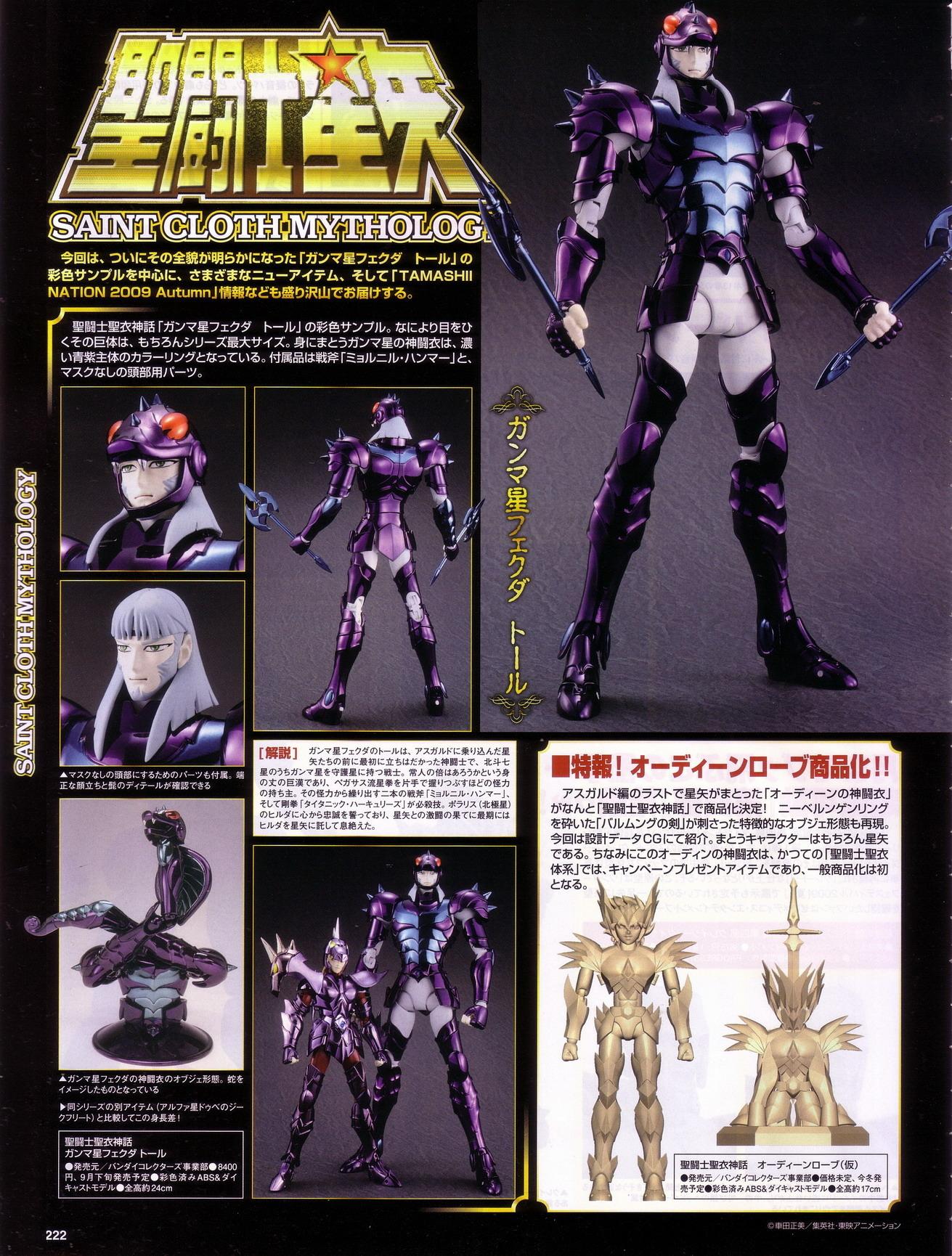 01 - Thor de Phecda, God Warrior d'Alpha HobbyJapan-02