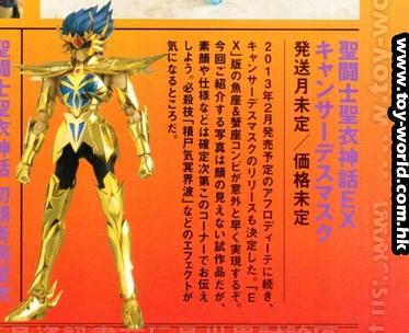 04 - Deathmask du Cancer FigureO-01