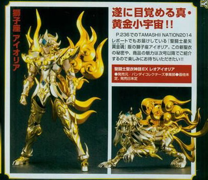 05 - Aiolia du Lion God Cloth HobbyJapan-01