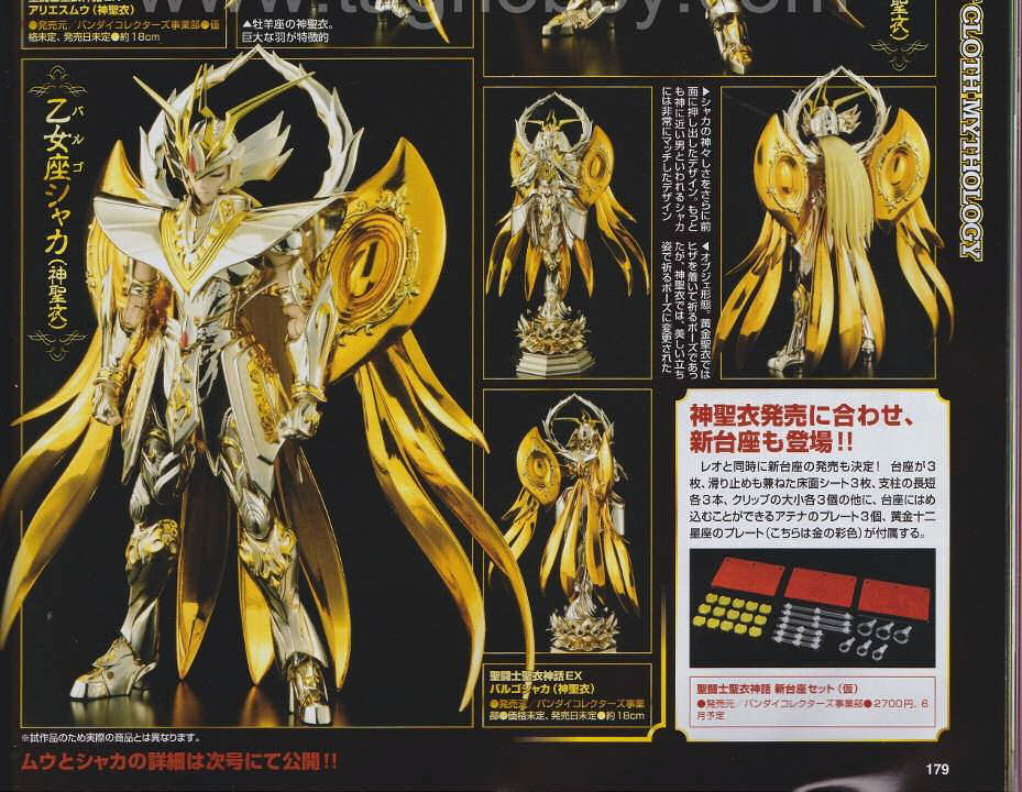 06 - Shaka de la Vierge God Cloth HobbyJapan-01