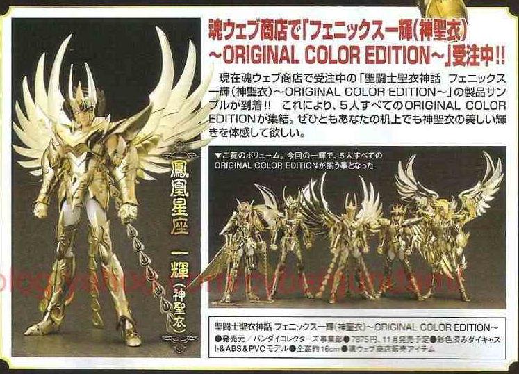 11 - Ikki du Phoenix God Cloth, OCE HobbyJapan-01