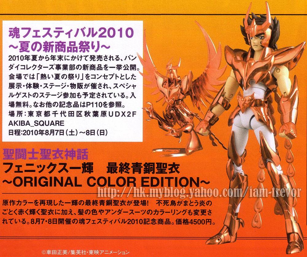 06 - Ikki du Phoenix V3, OCE HobbyJapan-01