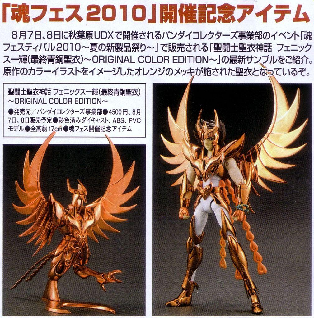 06 - Ikki du Phoenix V3, OCE HobbyJapan-02