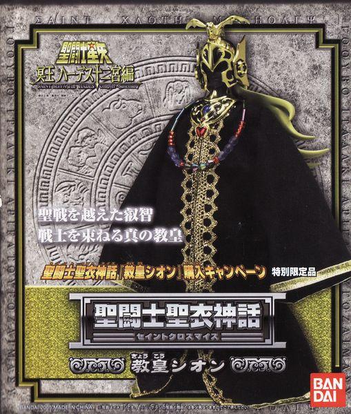 02 - Le Grand Pope Shion Recto