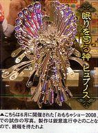 04 - Hypnos, le Sommeil HobbyJapan-01