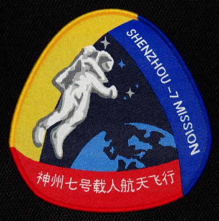 Les badges de Shenzhou-7 Shenzhou7b