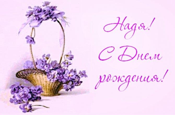 Поздравляем с Днём рождения Надин! IMG20131220060008