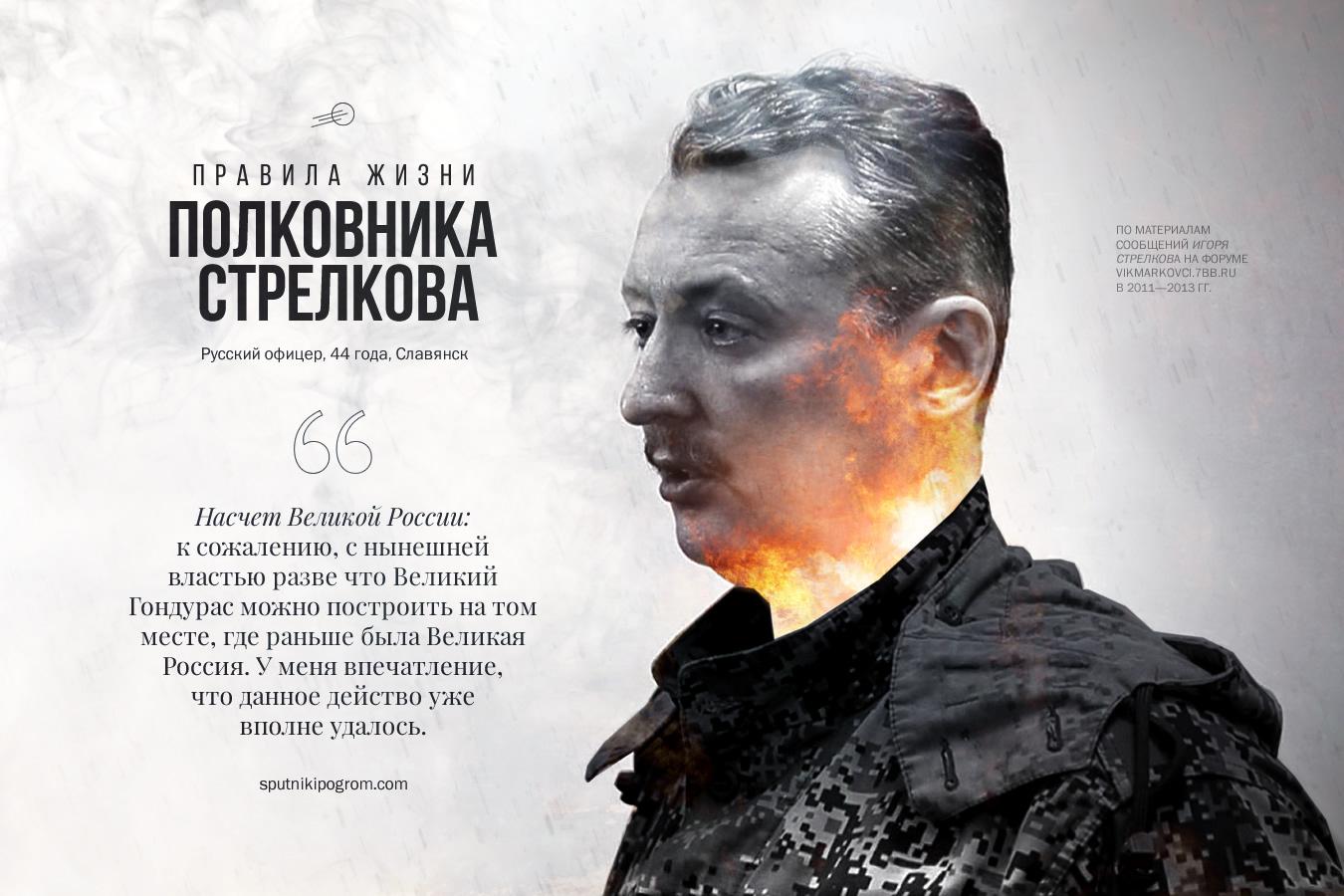 Русская весна на Юго-Востоке Украины (с 12.04.14.) - Страница 7 Pstrelkov