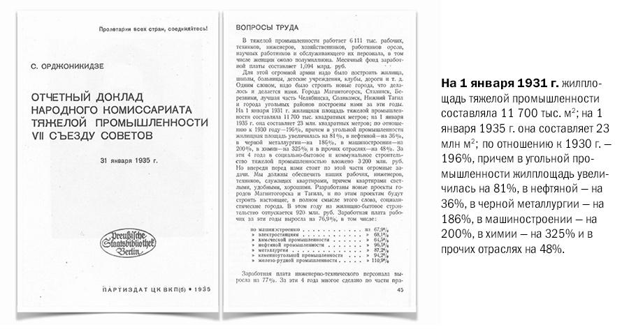 Сталин и жилищные условия Hsng-stat1