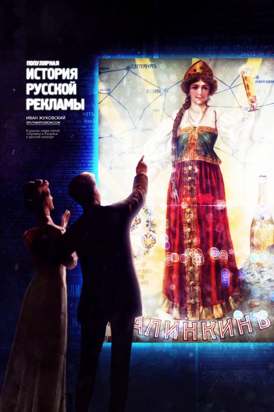 Популярная история русской рекламы AAD2