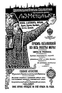 Популярная история русской рекламы OB
