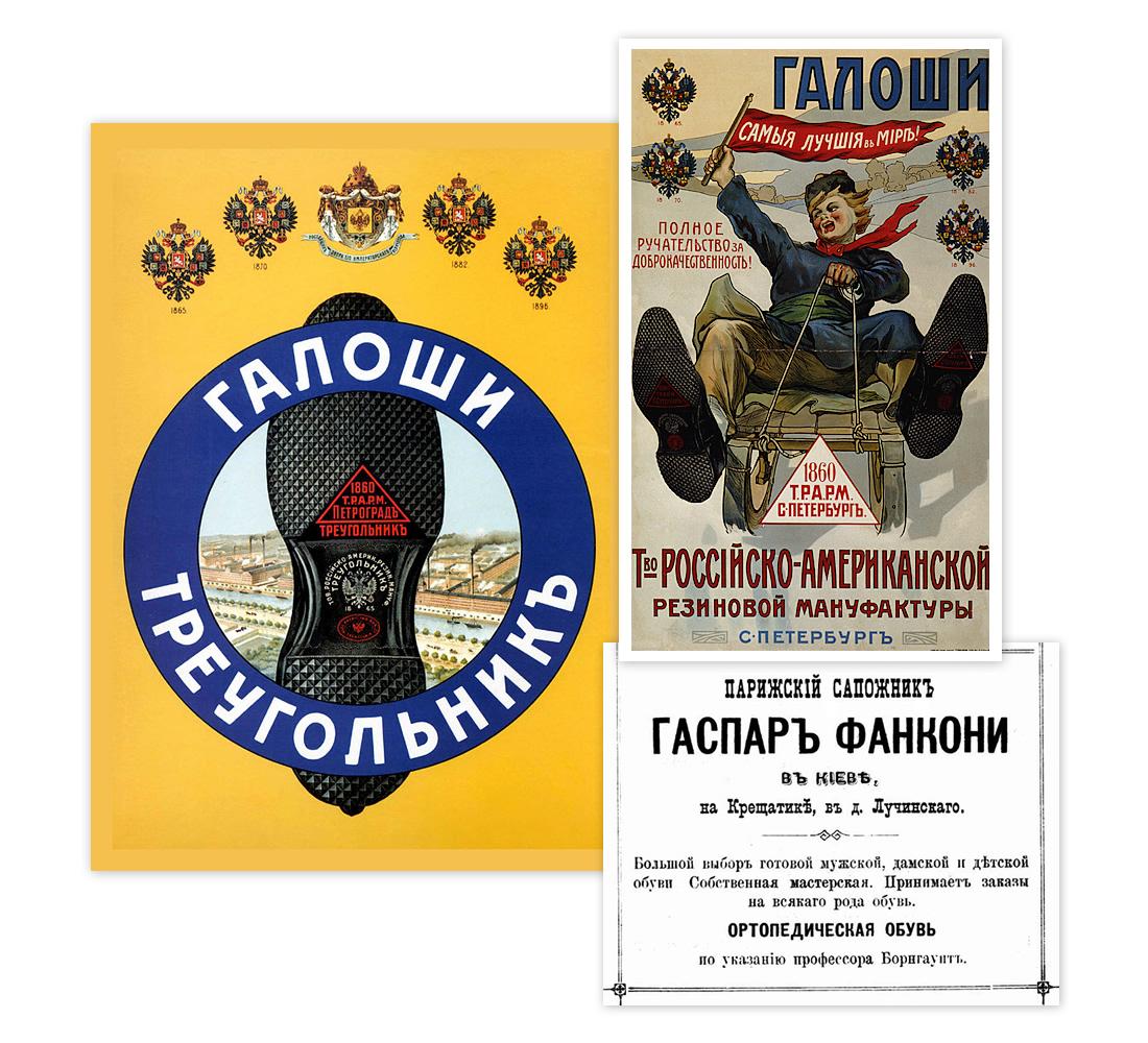 Популярная история русской рекламы Rek01