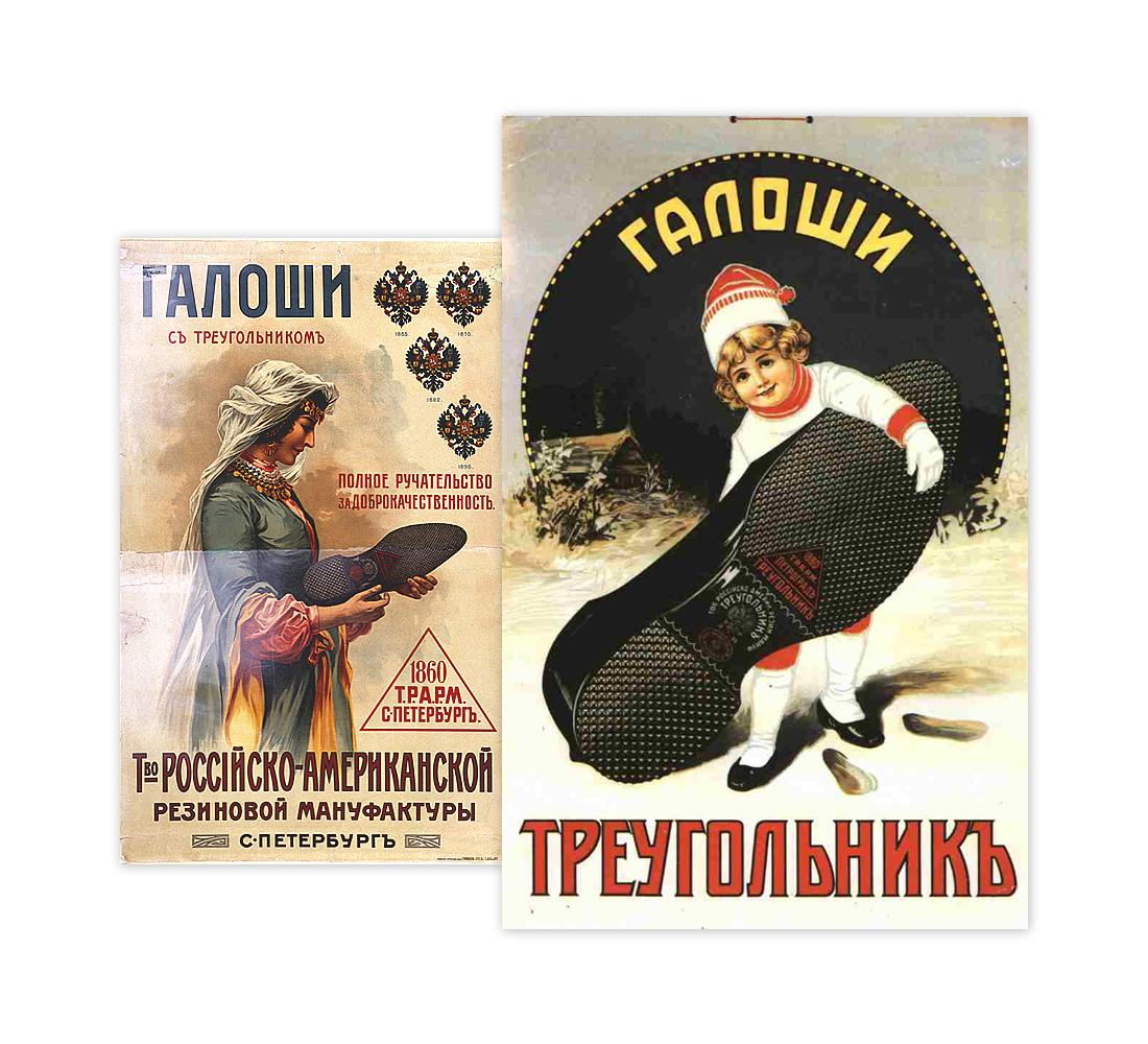 Популярная история русской рекламы Rek02